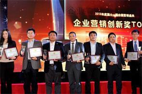 珀莱雅股份摘得中国企业营销创新奖