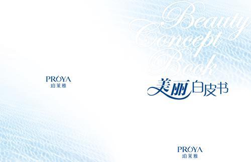 珀莱雅重磅推出 中国第一本美丽白皮书
