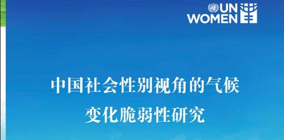 """填补中国相关领域空白 珀莱雅助资开创的""""气候变化研究成果""""发布啦!"""