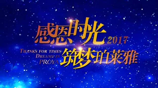 直击珀莱雅2017新春年会!High翻啦~