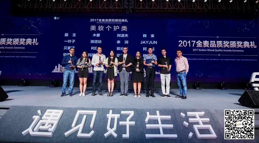 首届品质电商节盛宴来袭,珀莱雅荣获2017金麦品质奖!