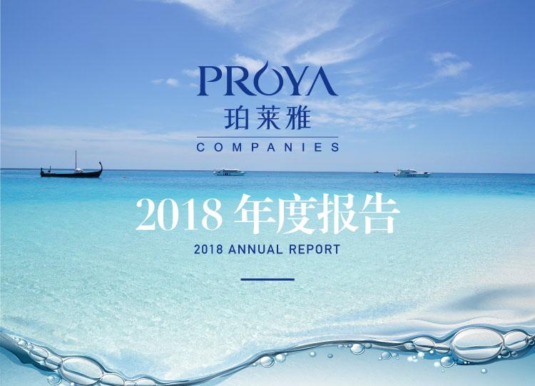 一张图看懂珀莱雅2018年报