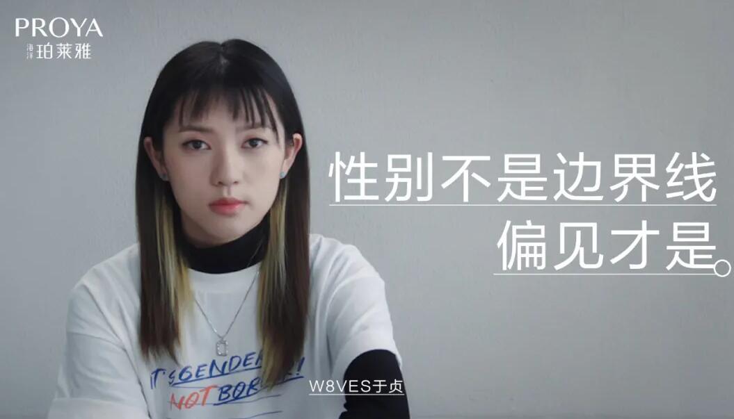 珀莱雅x中国妇女报:性别不是边界线,偏见才是