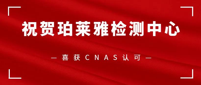 珀莱雅检测中心喜获CNAS认可